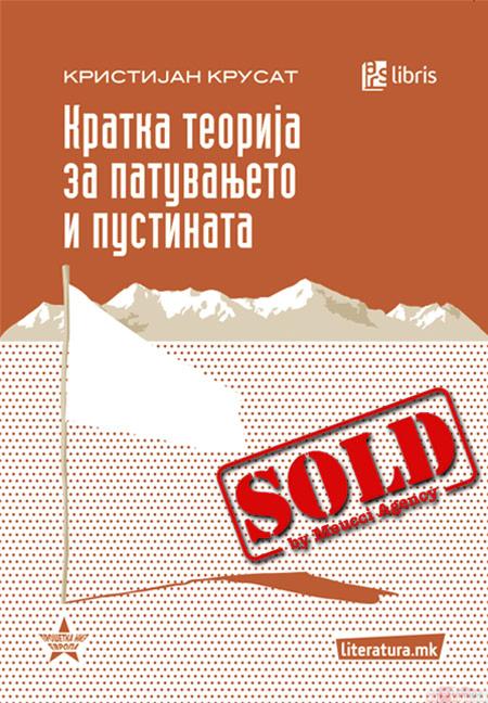 Cover of Кратка теорија за патувањето и пустината
